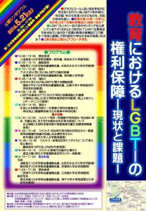 201605LGBTシンポチラシ
